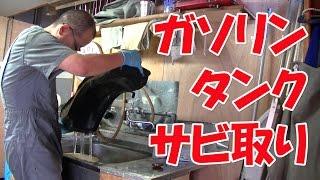 【まーさんレストア】スズキのバイク アクロス(GSX250F):No.9 ガソリンタンクサビ取り