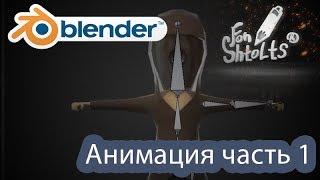 Урок 17 Blender - Риггинг часть 1 - создание скелета, инверсная кинематика