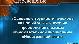 Реализация требований ФГОС ООО средствами новых УМК «English 5-9»