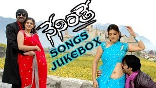 Neninthe (నేనింతే) Movie Full Songs || Jukebox ||  Ravi Teja, Shiya