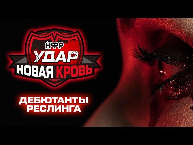 «НОВАЯ КРОВЬ»: дебютанты реслинга. Спецвыпуск шоу НФР «УДАР» | IWF Russia Pro Wrestling New Blood