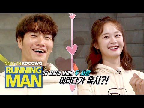 Will Jong Kook & So Min End Up Dating Each Other? [Running Man Ep 487]