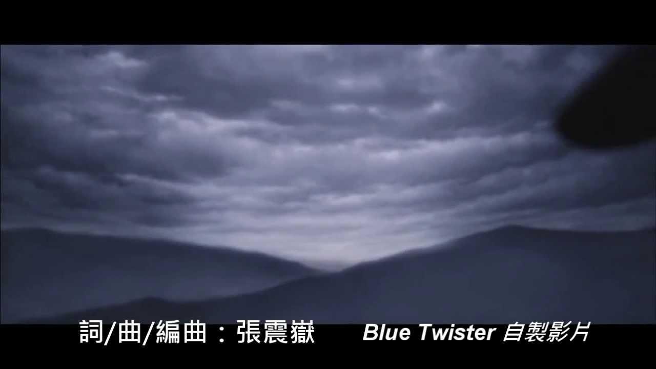 blue-twister-mv-blue-twister
