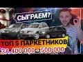 какое авто купить за 400 тысяч рублей
