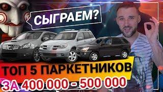 Паркетники (кроссоверы) за 400 - 500 тыс. ТОП 5 - ЧТО КУПИТЬ? (1 часть, бюджетки)