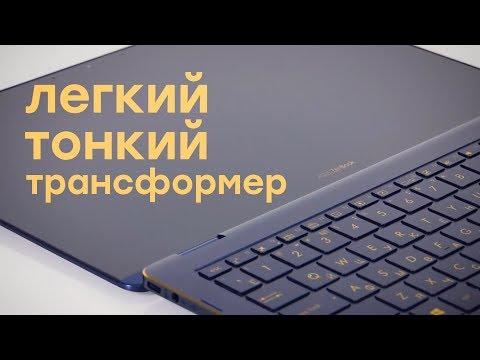 Ноутбук-трансформер Asus ZenBook Flip S UX370UA: очень тонкий, очень легкий и планшет