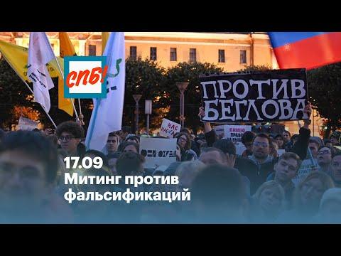 17.09 | Митинг против фальсификаций на выборах
