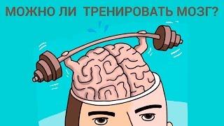 видео ►Как ваш мозг тормозит ваш Успех? (Ментальная гимнастика)