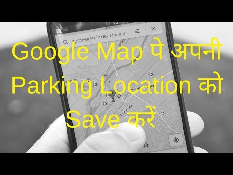 How to Save Your  Parking Location On Google Map - Hindi
