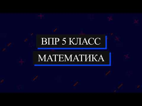 ВПР 2020 Математика. 5 класс. Демоверсия. 1 задание