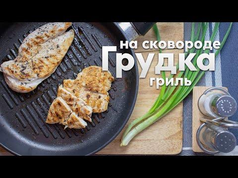 Сочная куриная грудка на сковороде гриль | Стейк из куриного филе без масла