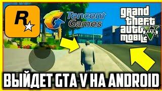 ОФИЦИАЛЬНЫЙ ГЕЙМПЛЕЙ GTA 5 MOBILE BETA ОТ ROCKSTAR GAMES И TENCENT GAMES|РАЗОБЛАЧЕНИЕ ФЕЙКА