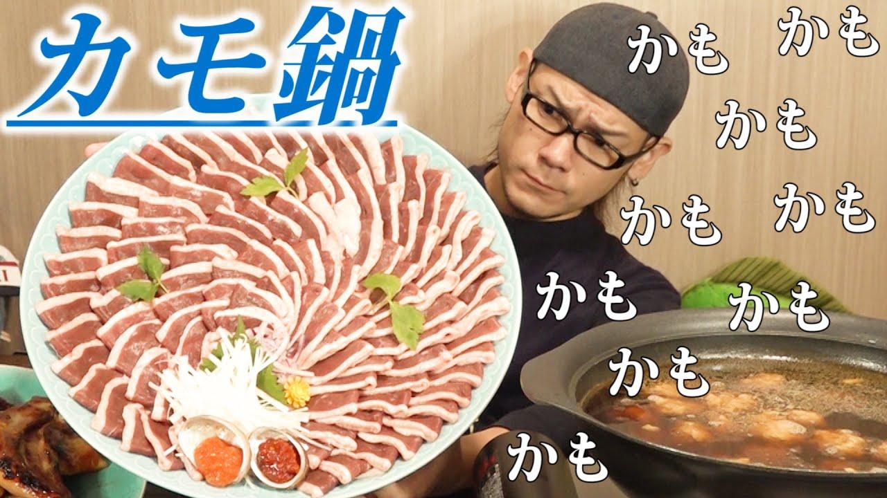 【大食い】鴨しゃぶしゃぶしゃぶ~西京焼き&昆布〆のセット~