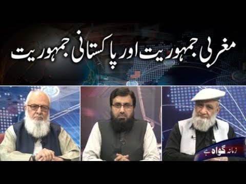 Episode 95: Western Democracy and Democracy in Pakistan