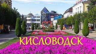 Кисловодск.Курортный бульвар.Достопримечательности Кисловодска.