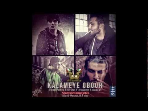 Kalameye Oboor  (Feat. Ho3ein, Ali Owj & Sadegh) - Reza Pishro (FarsiHipHop)