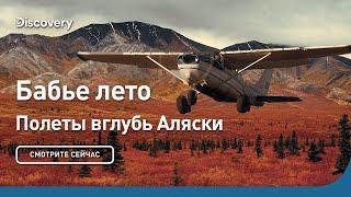 Бабье лето | Полеты вглубь Аляски | Discovery