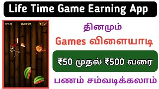 Life Time Paytm Cash Earning App || Play Games Earn Money Daily Free Paytm Cash