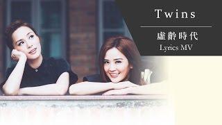 Twins《虛齡時代》[Lyrics MV]