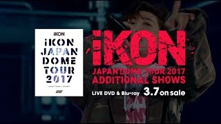 DUMB & DUMBER from iKON JAPAN DOME TOUR 2017 ADDITIONAL SHOWS