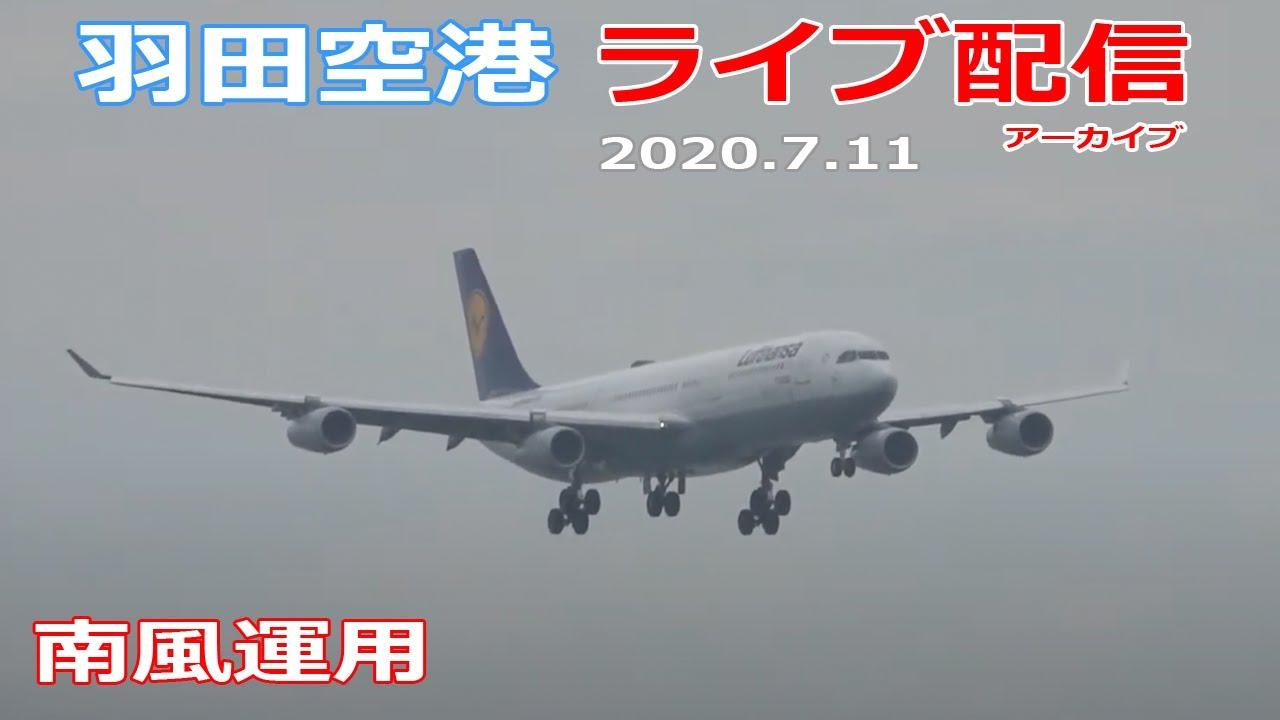ライブ配信archive・羽田空港 2020/7/11 Live from TOKYO Haneda Airport  Landing Take off 南風運用 都心上空新ルート