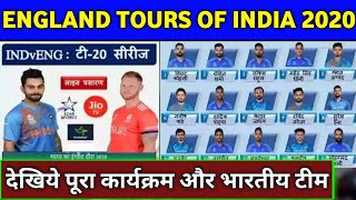 India vs England 2020 - Full Schedule & Indian Team Squads | England Tours of India 2020
