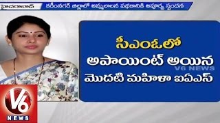 Smita Sabharwal Success Story || Ideal IAS Officer || V6 News (04-07-2015)