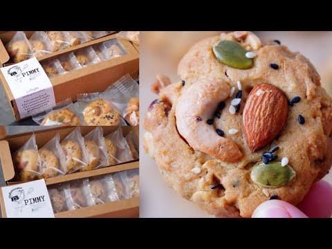 สูตรคุกกี้ธัญพืช Whole grains cookies Recipe  เครื่องแน่นๆ หวานน้อย หอม มัน กรอบ อร่อย  เคี้ยวกรุบๆ