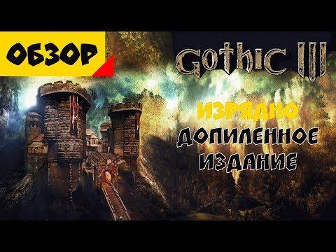 Готика III -