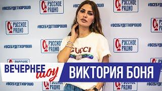 Виктория Боня в Вечернем шоу с Аллой Довлатовой / Виктория Боня о своём бизнесе, политике и «Доме-2»