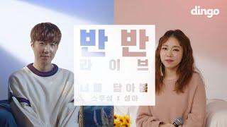 [반반라이브] 바닐라어쿠스틱 X 스무살 - 너를 담아 봄