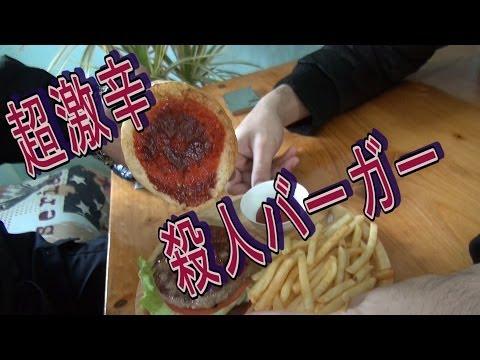 【超激辛】殺人バーガー食べてみた【ハイサイ探偵団】