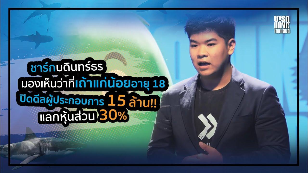 ชาร์คเฉียบ! บดินทร์ธร ติดปีกดีลเด็กไทยอายุ 18 I Shark Tank Thailand