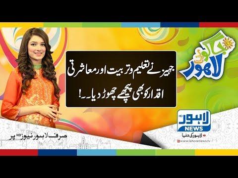 Jaago Lahore Episode 442 - Part  2/4 - 29 June 2018