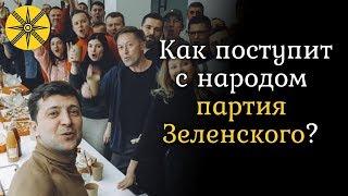 Предсказали как поступит с народом партия Зеленского после выборов