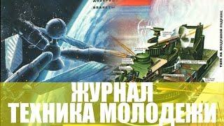 ОБЛОЖКИ супер журнала СССР — ТЕХНИКА МОЛОДЕЖИ