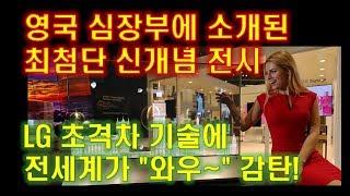 LG 최첨단 신개념 전시회~ 초격차 기술에 전세계 감탄!