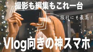 パソコンメーカーが作ったスマホのカメラ性能が凄い!撮影から写真動画編集まで一台完結!【ASUS ZenFone 7 Pro Vlogレビュー】