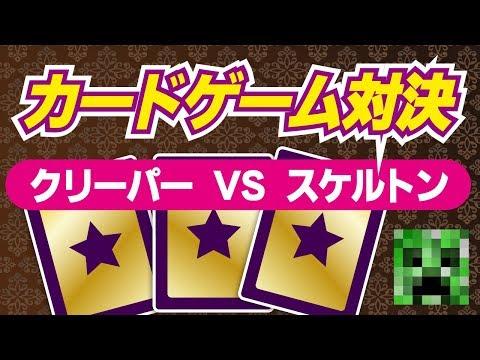 クリーパーVSスケルトンカードゲーム対決!!コマンドマインクラフトBE