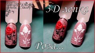 Лепка на ногтях. Роза 3D гелем. Объемный дизайн ногтей.