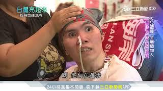 兒成植物人 胡椒蝦始祖走過低潮再起|台灣亮起來|三立新聞台