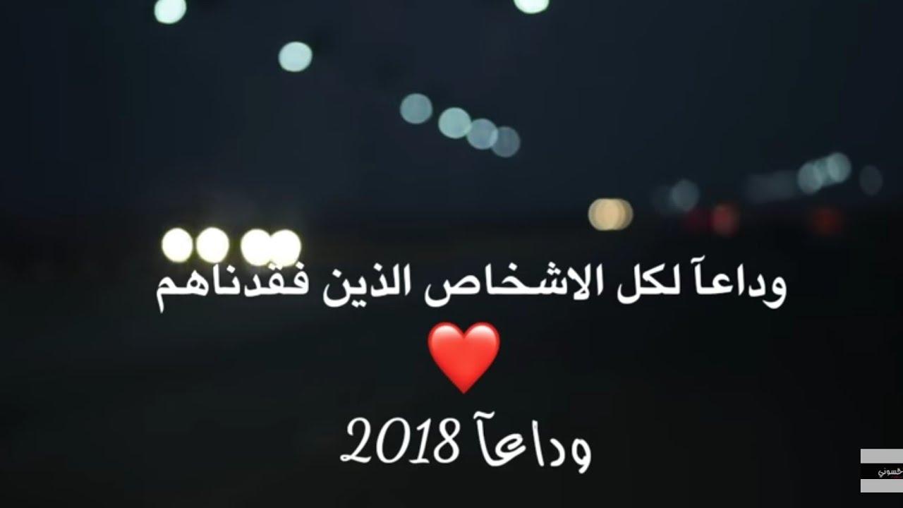 وداعا 2018/ اجمل مونتاج فيديو تهنئة راس السنة 2019