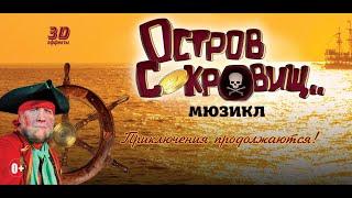 Трейлер 3D мюзикла «Остров сокровищ»