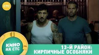Кино в 21:00 | 13-й район: Кирпичные особняки