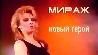 Смотреть клип Мираж - Где Ты, Мой Новый Герой