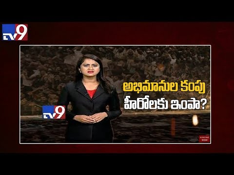 Tollywood Heroes, Ask Your Fans To Behave! - TV9