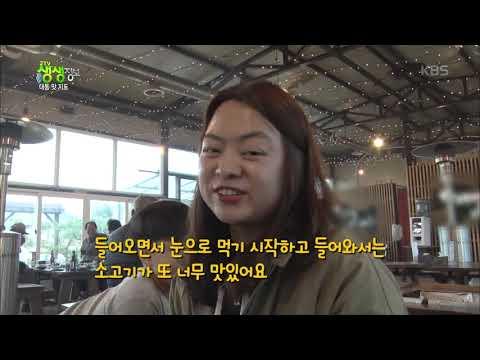 2tv 생생정보 - 대동 맛 지도, 낭만 가득~ 크고 특별한 고깃집 20190312