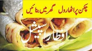 chicken roll paratha in urdu pakistani | resipe in urdu | kashif tv
