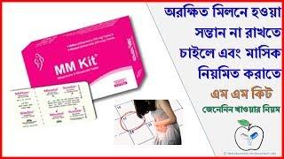 MM kit। মাসিক নিয়মিত করাতে | খাওয়ার নিয়ম | Usage and side effects | Medicine Reviews