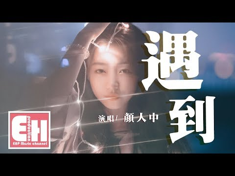 顏人中 - 遇到(COVER 方